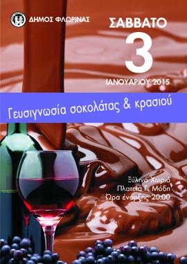 Γευσιγνωσία σοκολάτας και κρασιού