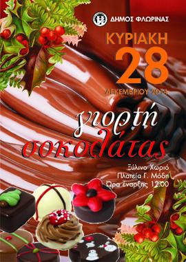 Γιορτή σοκολάτας